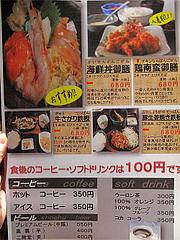 16メニュー:海鮮丼・チキン南蛮・鉄板焼@銀の月・天神本店