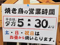 外観:焼き鳥も食べられる弟4のガンソ@元祖長浜ラーメン長浜屋台・地鶏食堂