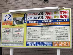 その他:今日の駐車場@ラーメン新東洋・美野島