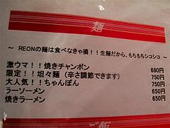 メニュー:チャンポン・焼きラーメン@居心地屋REON(レオン)・薬院