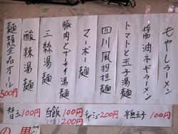 6ランチ・麺メニュー@歓迎イ尓