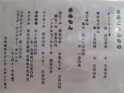 15ご飯とドリンク@麺場元次