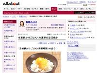 冷凍卵かけご飯