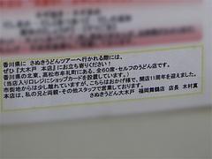 店内:本店は香川県高松市@さぬきうどん大木戸・福岡舞鶴店