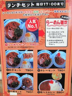 3ランチメニュー@烏骨鶏ラーメン麹屋