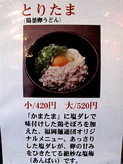 4メニュー:とりたま(鶏釜玉うどん)@讃岐うどん大使・福岡麺通団・薬院