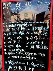 メニュー:ランチ@居酒屋・台北・博多駅前