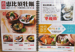 20メニュー恵比須牡蠣@博多ハウス