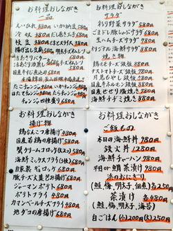 16店頭メニュー@居酒屋つねちゃん