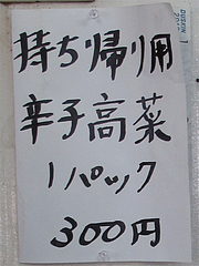 メニュー:辛子高菜のテイクアウト@ラーメン住吉亭