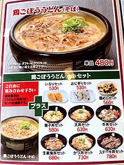 メニュー:鶏ごぼううどん(そば)と丼セット@鳴門うどん・久留米