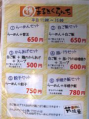 9メニュー:平日ランチ@らーめん筑後屋・大野城店