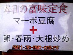 メニュー:日替わり定食@富味亭・北九州市小倉北区