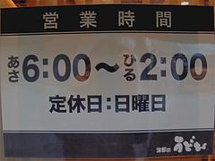 16店内:営業時間@海部のうどん・長浜・市場会館