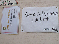 13メニュー:お好みで@ラーメン・天広軒・春日原駅