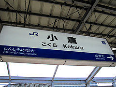 新幹線@小倉駅