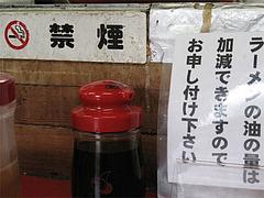 メニュー:禁煙と脂の量@一心亭ラーメン・博多区那珂