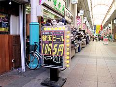 外観:看板@一竜・川端商店街