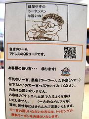 店内:卓上つぶやき@元祖長浜・拉担麺・博多麺屋・ゆず