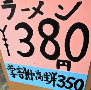 2ラーメン380円と学割@博洋軒