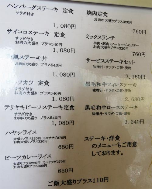 16メニュー1階2