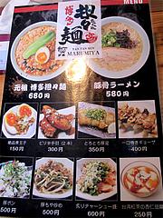 18メニュー:居酒屋@博多担々麺まるみや・渡辺通り店・春吉