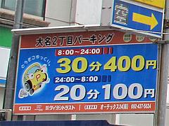 外観:コインパーキング@長崎ちゃんぽん・リンガーハット・福岡大名店