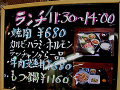 3メニュー:ランチ店頭@柳橋もつ元・柳橋連合市場