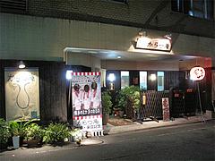 3外観@からつ庵・奈良屋店・もつ鍋居酒屋