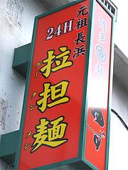 外観:ラータンメン@元祖長浜・拉担麺・博多麺屋・ゆず