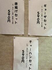メニュー:セット@らーめん亭・福岡魂・六本松