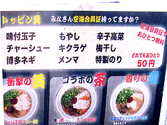 メニュー:トッピング@拉麺・空海・那珂川本店