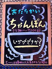 1外観:ちゃんぽんランチ@ごっつお屋まるきち・まる吉