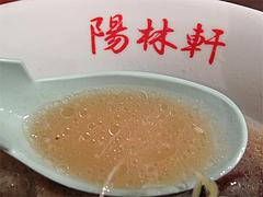 ランチ:白豚骨ラーメンスープ@陽林軒・リバーウォーク北九州・小倉