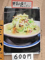 6メニュー:野菜山盛りチャンポン600円@威風堂々・居酒屋・六本松