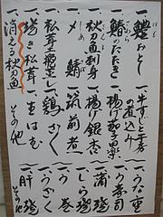4メニュー:日替わり@中洲しか野・う奈ぎ(うなぎ)道場・松戸