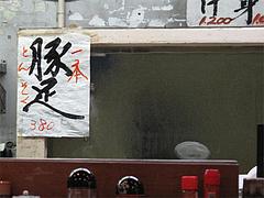 店内:生け簀@魚魚(ぎょぎょ)・長住