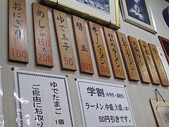 7メニュー:店内@ニチイのラーメン屋・味一番・西新・藤崎