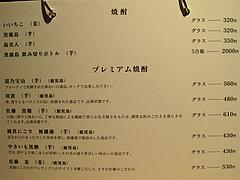 夜メニュー:焼酎@うどん麦の穂・中州