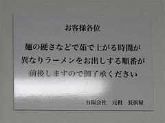 店内:カタとヤワ@元祖長浜屋