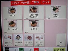 メニュー:食券機@絆(博多新風)・ラーメンスタジアム・キャナルシティ博多