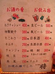 メニュー:店内2@らーめん将・博多駅南