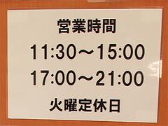 店内:営業時間と定休日@つけ麺・麺屋・光喜・福岡