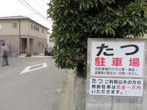 18駐車場@たつ