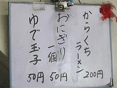 メニュー:サイドメニュー@勝龍軒・野間