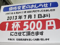 1ラーメン1杯500円@元祖長浜屋