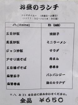 10選べるランチメニュー@東方餃子房