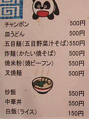 メニュー:ランチ@中華料理・大楠飯店