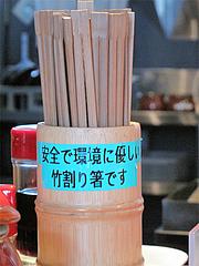 店内:竹割箸@博多らーめん一番山・大橋