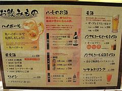 21メニュー:ドリンク@居酒屋なごみ・八女の鮎と燻製料理の店・美野島